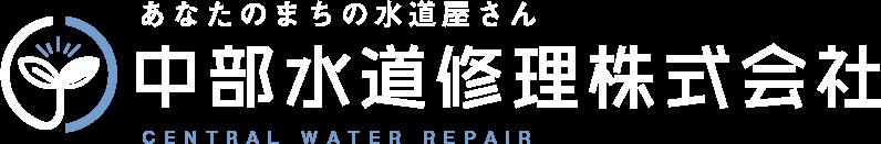 名古屋の水漏れ修理なら中部水道修理株式会社