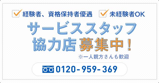 サービススタッフ・協力店募集中!