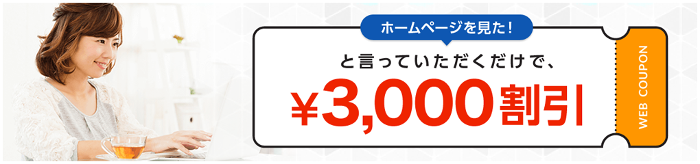 WEB COUPON ¥3,000 OFF