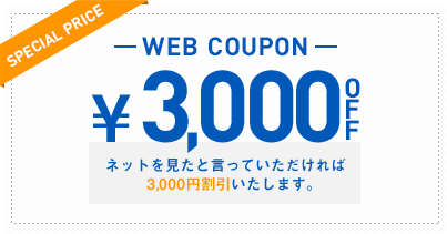 WEB COUPON ¥3,000 OFF