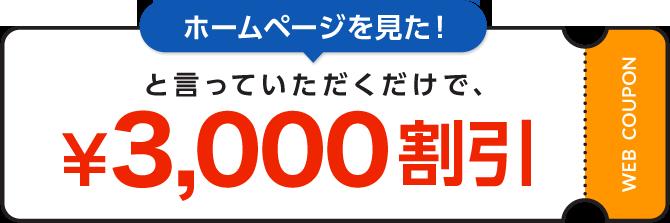 ネットを見たと言っていただければ 3,000円割引いたします。