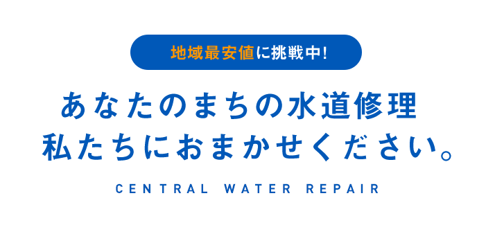 あなたのまちの水道修理 私たちにおまかせください。